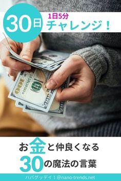お金を引き寄せてお金を貯めるための引き寄せの言葉を30個紹介します。毎日5分つぶやいてお金との関係をどんどん良くしてくださいね。#お金引き寄せ #お金を貯める #お金 Gold Reserve, Money Affirmations, Drawing Tips, Words, Life, Yoko, Horse