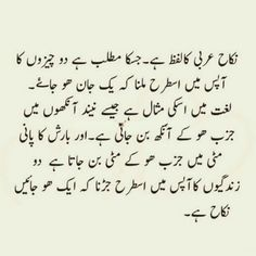 Romantic Poetry For Husband, Urdu Poetry Romantic, Love Poetry Urdu, Romantic Quotes, Islamic Love Quotes, Islamic Inspirational Quotes, Religious Quotes, Wisdom Quotes, True Quotes