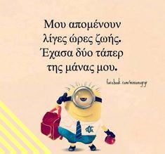 Greek Memes, Funny Greek Quotes, Funny Images, Funny Photos, Funny Cartoons, Funny Jokes, Minion Jokes, Minions, Funny Phrases