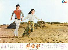 甄珍曾與鄧光榮在電影《彩雲飛》中詮釋瓊瑤式的戀情。
