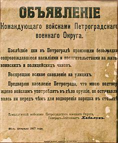 Февральская революция — Википедия February Revolution