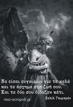 Greek Quotes, Way Of Life, Sage, Philosophy, Literature, Words, Movie Posters, Literatura, Salvia