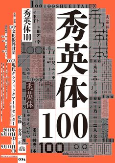 Shueitai 100 Art Art director cover Artwork Visual Graphic Mixer Composition Communication Typographic Work Digital Japan Graphic Design