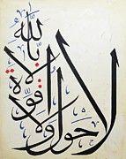 calligraphy quran ayat - Google Search
