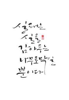 calligraphy_실패는 실을 감아두는 나무토막일 뿐이다_머리를 9하라<정철>