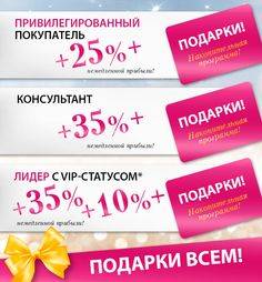 banner-podarki-vsem-kons3