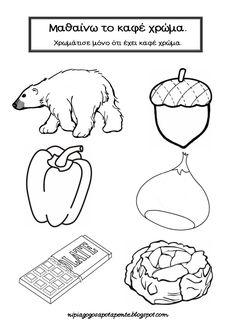 Για να κατεβάσετε τα φύλλα εργασίας σε pdf μορφή κάντε κλικ ΕΔΩ ... School Projects, Special Education, Preschool Activities, Coloring Pages, Stencils, Kindergarten, Crafts For Kids, Greek, Colours
