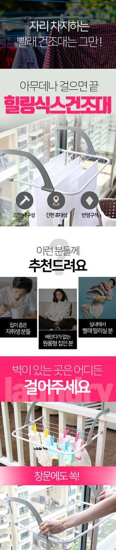 [[힐링식스]틈새건조대]