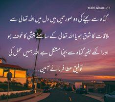 Beautiful Quotes About Allah, Allah Quotes, Mahi Mahi, Islam Quran, Islamic, Neon Signs