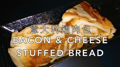 ★ 意式鑊仔煙肉包 一 簡單做法 ★ | Bacon & Cheese Stuffed Bread Easy Recipe