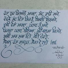 79 Best Punjabi Poetry images in 2017 | Punjabi poetry, Punjabi