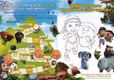 유고와 라라-신비의 숲 어드벤처 / 神秘世界曆險記2, Yugo & Lala / moob.co.kr / [영화 찌라시, movie, 포스터, poster]