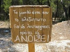 επι-δεξιος (ψάλτης): Μήνυμα με Συρτάκι από τη Στούπα του Ζορμπά και του Καζαντζάκη!!! Cleaning Walls, Greek Quotes, Graffiti, Greece, Mindfulness, Messages, History, Words, Outdoor Decor