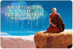 Медитация для исполнения желаний «ОТПУСТИТЬ СВОЕ ПРОШЛОЕ» ~ Эзотерика и самопознание