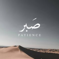 The Beauty of Islam Islamic Quotes Patience, Islamic Quotes Sabr, Patience Quotes, Quotes Arabic, Imam Ali Quotes, Allah Quotes, Muslim Quotes, Religious Quotes, Islamic Teachings