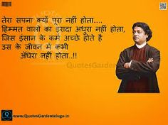 Image result for swami vivekananda quotes in english about education