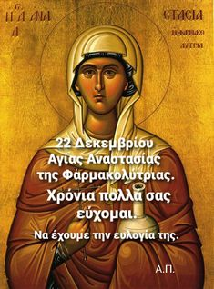 Good Morning Good Night, Orthodox Icons, Wonderful Images, Wonders Of The World, Wise Words, The Good Place, Cool Photos, Faith, In This Moment