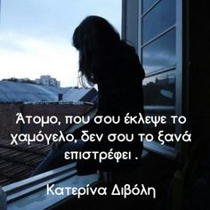 Greek quotes All Quotes, Greek Quotes, Wisdom Quotes, Best Quotes, Big Words, Say Something, English Quotes, Beautiful Words, Are You Happy