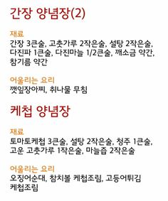 Value Designer~ Crenche, We create & change! K Food, Food Menu, Light Recipes, Korean Food, Food Design, Food Plating, Recipe Collection, No Cook Meals, Food Dishes