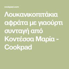 Λουκανικοπιτάκια αφράτα με γιαούρτι συνταγή από Κοντέσσα Μαρία - Cookpad