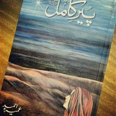 One of the best urdu novels ! <3