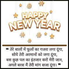 Happy New Year Romantic Status in Hindi With images -2022 Happy New Year Status, Romantic Status, Status Hindi, Naye Saal Ki Shayari, Sad, Shayari In Hindi
