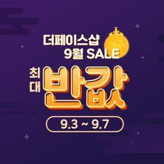 더페이스샵 추석맞이 SALE Pop Design, Text Design, Layout Design, Blog Layout, Sale Banner, Web Banner, Korea Design, Event Banner, Promotional Design