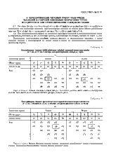 ГОСТ 17917-86 Фигуры мальчиков типовые. Размерные признаки для проектирования одежды Sheet Music, Periodic Table, Periodic Table Chart, Periotic Table, Music Sheets