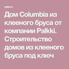 Дом Columbia из клееного бруса от компании Palkki. Строительство домов из клееного бруса под ключ