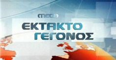 Συμφωνία μετόχων για τη διάσωση του Mega