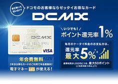 ドコモのお客様ならゼッタイお得なカード「DCMX」