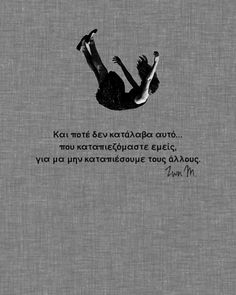 ουτε εγω... #greekquotes