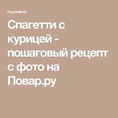 Спагетти с курицей - пошаговый рецепт с фото на Повар.ру