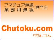chutoku.com