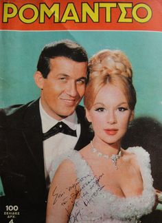 Aliki Vougiouklaki and Dimitris Papamihail. Wedding photo from the Romantso magazine Old Greek, Vhs To Dvd, Film Archive, Cinema Film, She Movie, Dvd Blu Ray, Illustrations And Posters, Cover Pages, Greece Travel