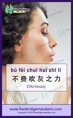 Learn Chinese Idiom 不费吹灰之力 bú fèi chuī huī zhī lì Effortlessly
