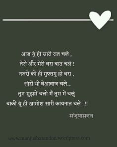 Desi Quotes, Bff Quotes, Husband Quotes, Poetry Quotes, Qoutes, Hindi Quotes Images, Hindi Words, Motivational Quotes In Hindi, Romantic Poetry