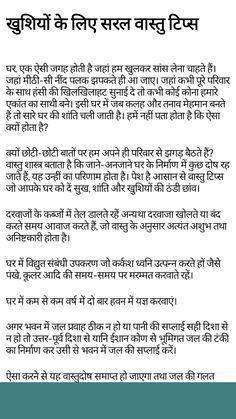 vastu shastra in hindi - Google Search