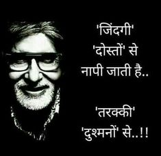 142 Best Positive Quotes Hindi Images Manager Quotes Poetry