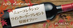 Pieroth Japan - an assortment of high-quality wine No.1