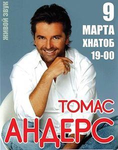 Thomas Anders в Харькове 2014