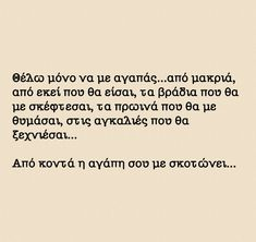 Greek Quotes, Forever Love, So True, Tatoos, Self, Dragon, Words, Endless Love, Dragons