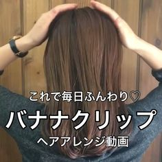 Hair Arrange, Hair And Nails, Hair Beauty, Hairstyle, Long Hair Styles, Photo And Video, How To Make, Instagram, Women