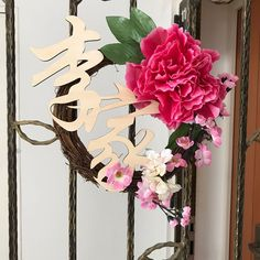 Auspicious+Flower+Wreath+with+Wood+Surname+Vertical