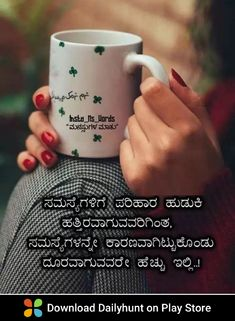 Love Quotes In Kannada, Saving Quotes, Change Quotes, Beauty Photography, Projects To Try, Life Quotes, Hamsa, English, Wallpaper