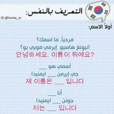 Korean Words Learning, Korean Language Learning, Korean Quotes, Arabic Quotes, She Was Pretty Kdrama, Korean Alphabet, Learn Languages, We Are Strong, Arabic Funny
