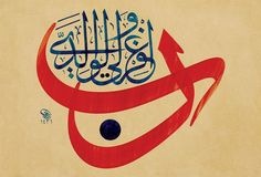 Rabbi'ğfirli ve li valideyye (Allahım beni ve anne ve babmı affet) anlamında kısa dua