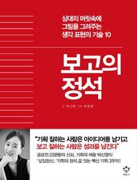 보고의 정석/박신영 - KOR 651.78 PAK [Jul 2014]