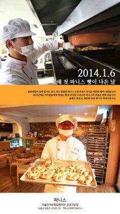 Poster of Seoul Community Rehabilitation Center /Designed by PJH in SCRC 2014 / 20140106 / tool : Apple Pages / www.seoulrehab.or.kr 시립서울장애인종합복지관 포스터 제작 기획홍보실 박재훈