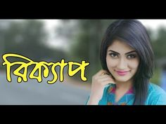New Romantic Bangla Natok 2016 Recap (রকযপ) Ft. Mehezabin & Irfan  Natok Name : Recap Cast : Mehezabin & Irfan  Watch All New Bangla Natok B-Flim Natok HD Bangla Eid Natok 2016  Bangla Comedy Natok 2016 Bangla Romantic Natok 2016 Super Bangla Eid Natok 2016 Pablish by: B-Flim Natok HD Genres: Bangla Natok B-Flim   Please Watch Like Share & Subscribe Me  Show my Blog Site : http://ift.tt/2dBIuDl  All Funny Videos are in this channel : https://www.youtube.com/channel/UCKAKr5gQ5H3IFo4tzh5W9uw…